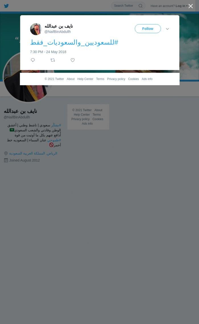 لقطة لاول تغريدة في هاشتاق #للسعوديين_والسعوديات_فقط
